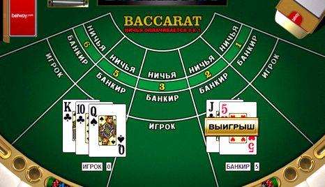 bakkara-kartochnaja-igra_1.jpg