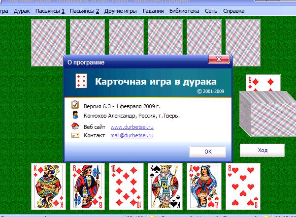 besplatnaja-igra-durak-kartochnaja_1.png
