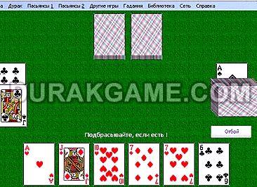 besplatnye-igry-igrat-duraka-onlajn_1.jpg