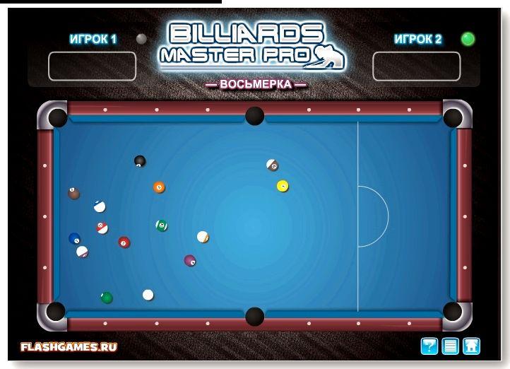 Бильярд играть бесплатно онлайн