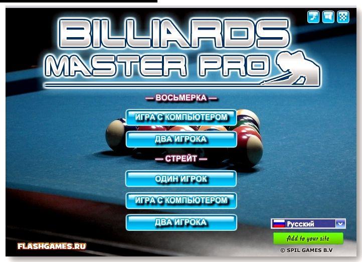 Бильярд играть онлайн бесплатно пул мастер