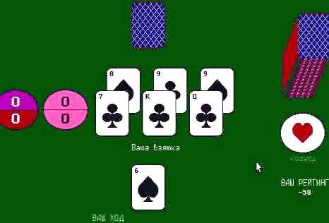 bura-kartochnaja-igra-pravila_1.jpg