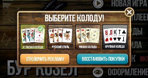 bura-kartochnaja-igra_1.jpg