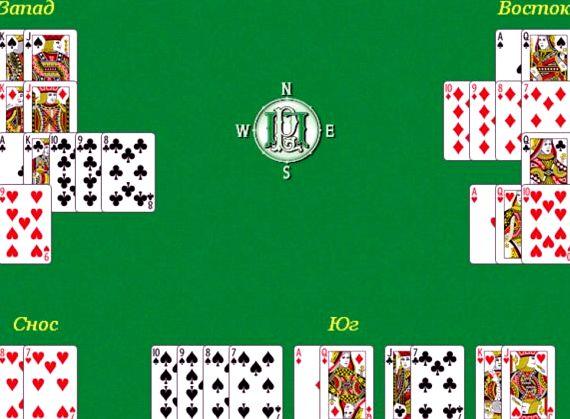 desjaternaja-igra-v-preferanse_1.jpg