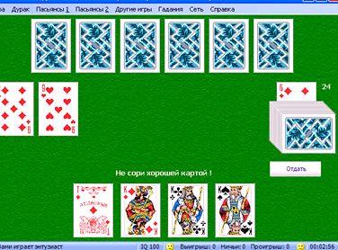 durak-igra-u-karty_1.jpg