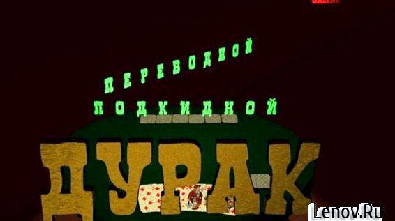 durak-onlajn-lenov-ru_1.jpg
