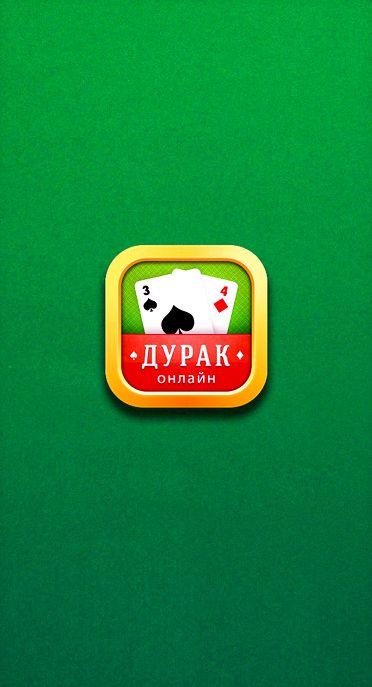 durak-perevodnoj-52-karty_1.jpg