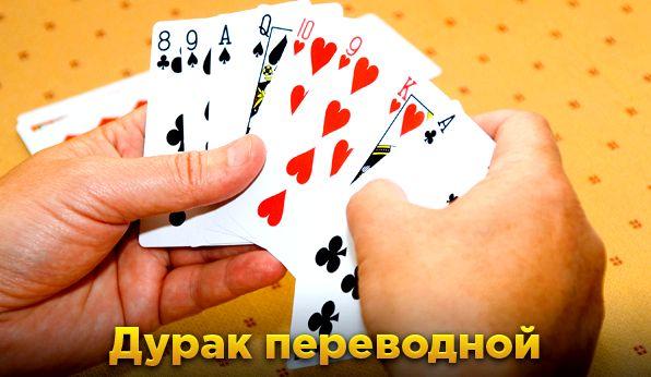 durak-perevodnoj-besplatno_1.jpeg