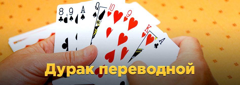 durak-perevodnoj-onlajn-majl-ru_1.jpeg