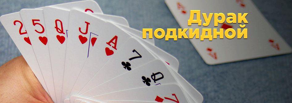 durak-podkidnoj-v-majle_1.jpg