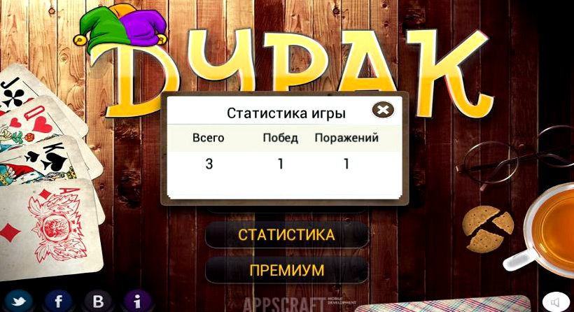 durak-s-protivnikami_1.jpg