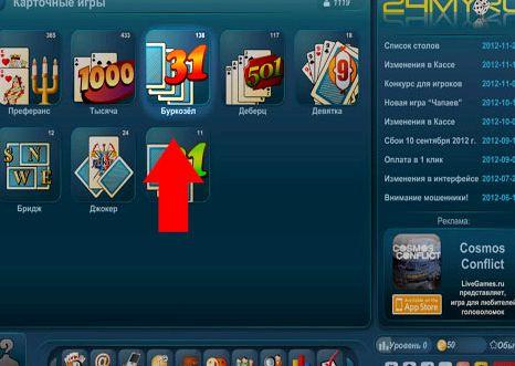 igra-burkozel-onlajn-besplatno-bez-registracii_1.jpg