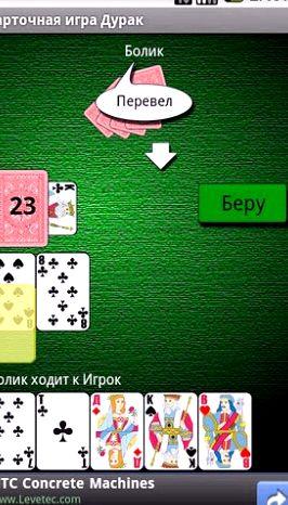 Игра дурак 2 на телефон