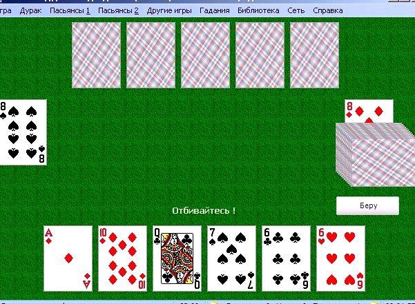 igra-durak-2-skachat-besplatno_1.jpg
