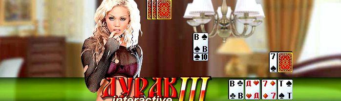 igra-durak-4-skachat-besplatno_1.jpg
