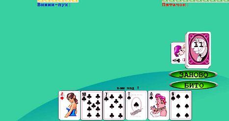 igra-durak-flesh_1.jpg