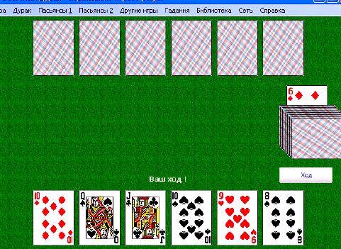 Игра дурак играть бесплатно с компьютером