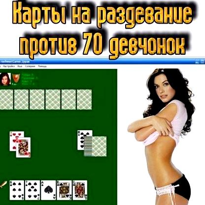 kompyuternie-porno-igri-na-razdevanie-tak-hochu