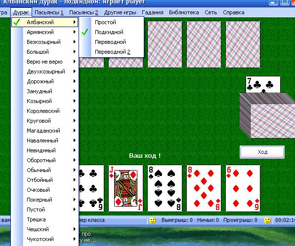 Игра дурак скачать бесплатно на компьютер