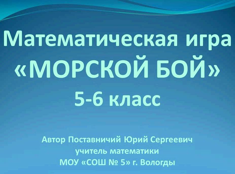 igra-morskoj-boj-matematika-6-klass_1.jpg