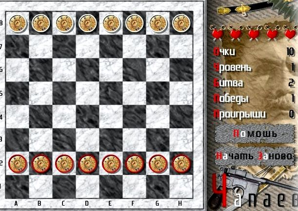 Игра шашки чапаев правила