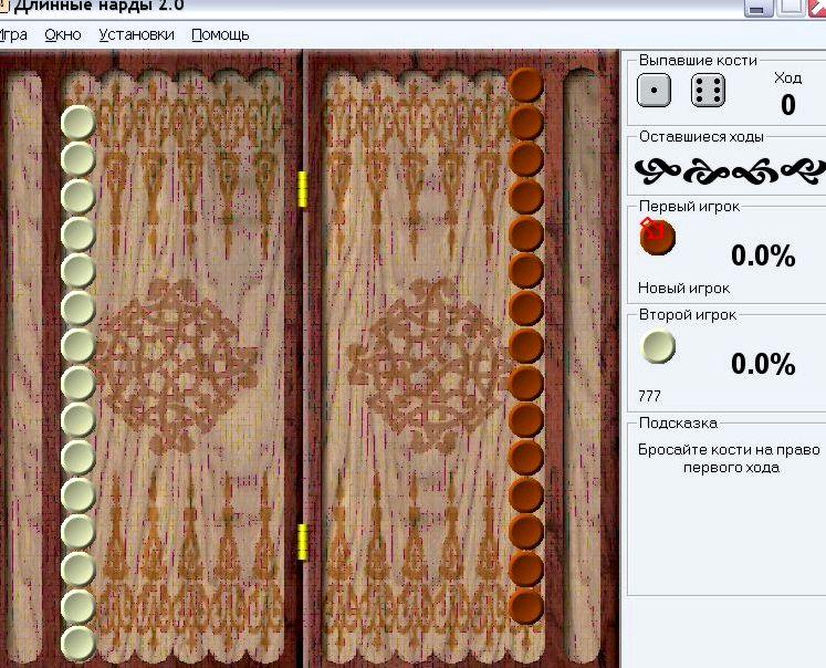 igra-v-nardy-dlinnye-s-kompjuterom-besplatno_1.jpg