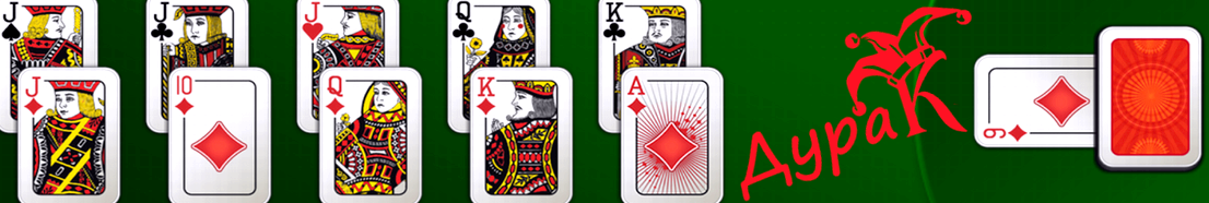 igrat-duraka-onlajn-besplatno-s-kompjuterom_1.png