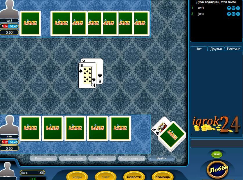 Играть онлайн в дурака за реальные деньги