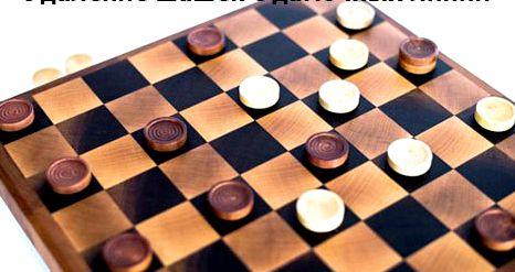 igrat-shashki-s-kompjuterom-besplatno-slozhnyj_1.jpeg