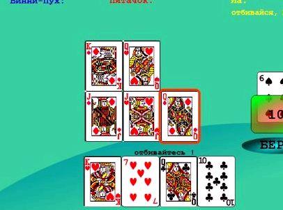 igrat-v-duraka-2-na-2-onlajn_1.jpg