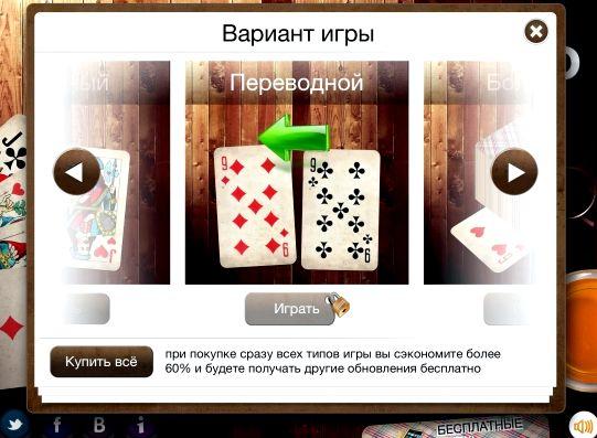 igrat-v-duraka-3-cheloveka_1.jpg