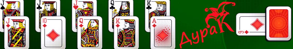 Играть в дурака 3 игрока