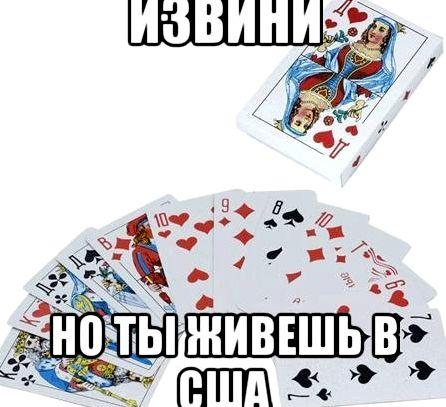 igrat-v-duraka-igralnye-karty_1.jpg