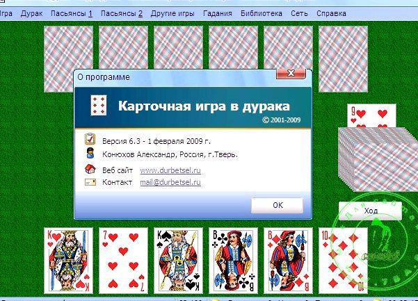 igrat-v-duraka-mini_1.jpg