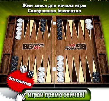 igrat-v-nardy-cherez-internet_1.jpg