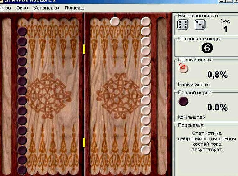 Игра нарды короткие играть бесплатно онлайн