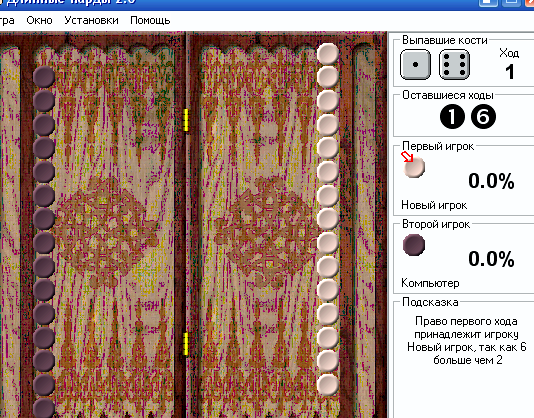 igrat-v-nardy-onlajn-besplatno-s-kompjuterom-na_1.png