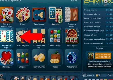 igrat-v-preferans-s-kompjuterom-besplatno-bez_1.jpg