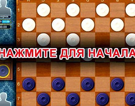 igrat-v-shashki-bez-registracii_1.jpg