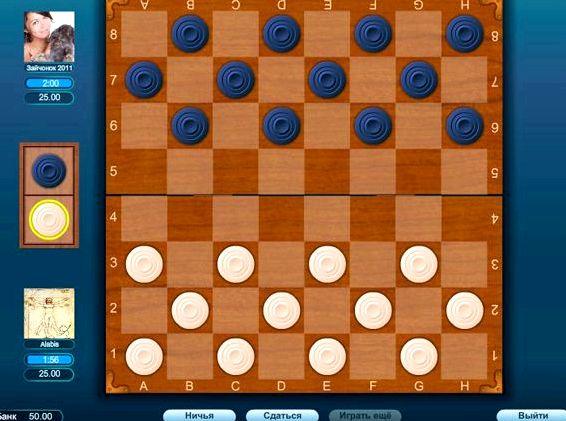 Играть в шашки русские на двоих