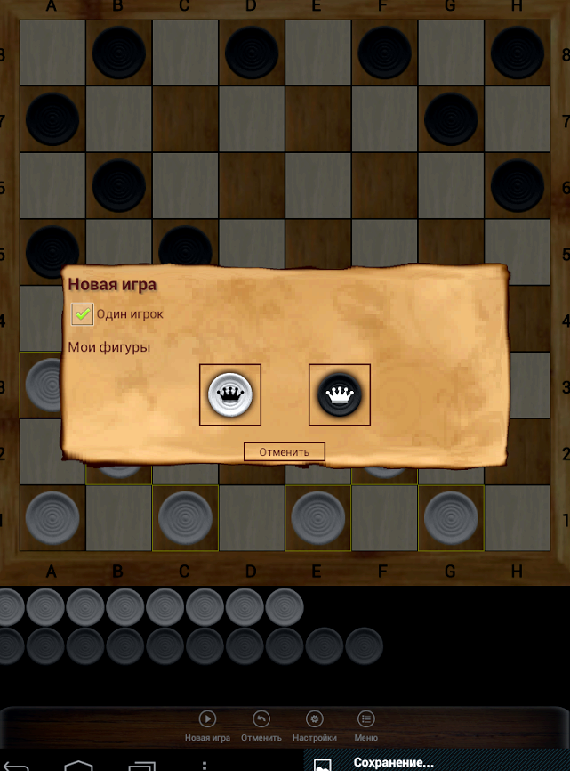 igrat-v-shashki-s-kompjuterom-vo-ves-jekran_1.png