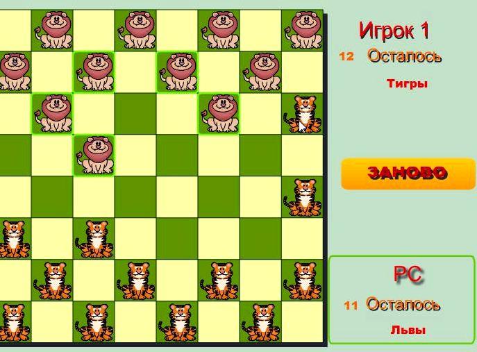 igrat-v-shashki-tigry-i-lvy_1.jpg