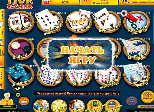 Мини игры подкидной дурак бур козел домин игровые автоматы бесплатно виды азартных игр в казино