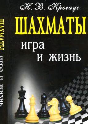 kniga-igra-v-shahmaty_1.jpg