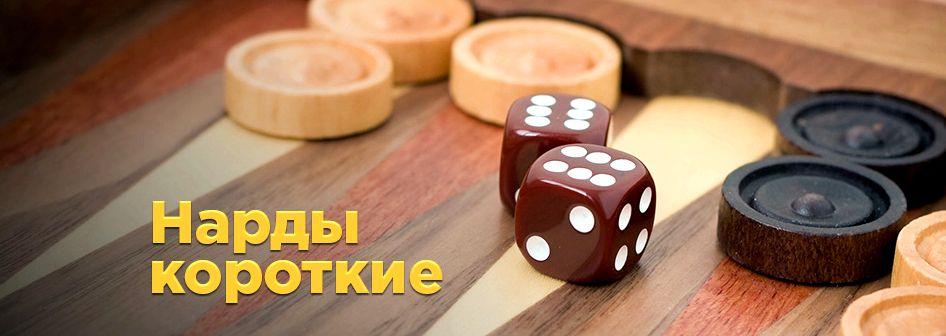 korotkie-nardy-majl-ru_1.jpg