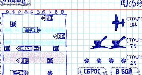 Морской бой игра для андроид