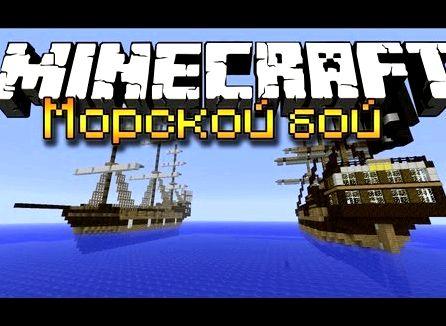 morskoj-boj-igra-majnkraft_1.jpg