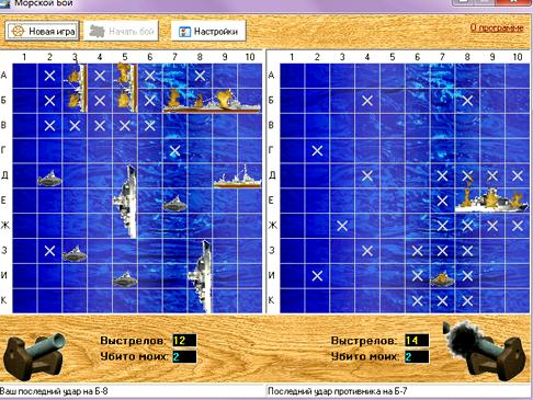 morskoj-boj-igra-na-bumage-pravila_1.png