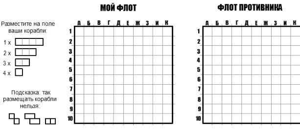 morskoj-boj-igra-pravila_1.jpg