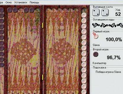 nardy-dlinnye-2-0-igrat-s-kompjuterom_1.jpg